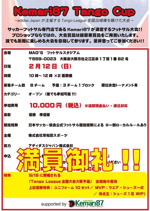 「Kemari87 Tango Cup」満員御礼!!(泉佐野店・堺店・心斎橋店・八幡店)