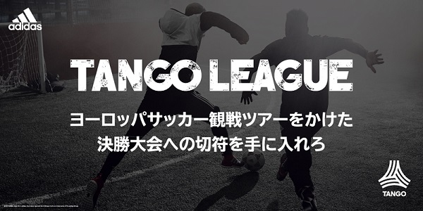 TANGO LEAGUE 開幕5.15 presented by KISHISPO