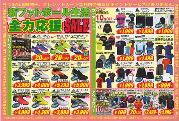 新フットボール生活「全力応援」セール開催 (泉佐野店・堺店・心斎橋店・八幡店)