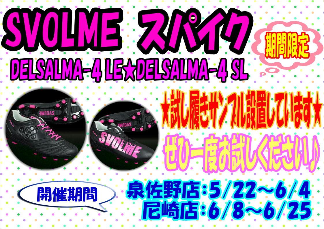 期間限定★SVOLMEスパイク試履きサンプル設置【泉佐野店・尼崎店】