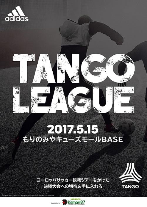 TANGO LEAGUE開幕