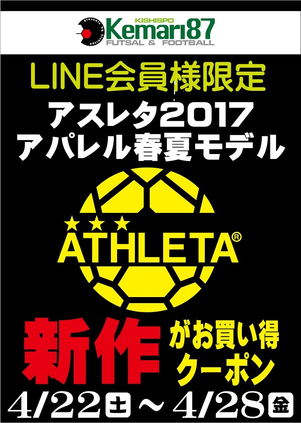 LINE会員様限定セール