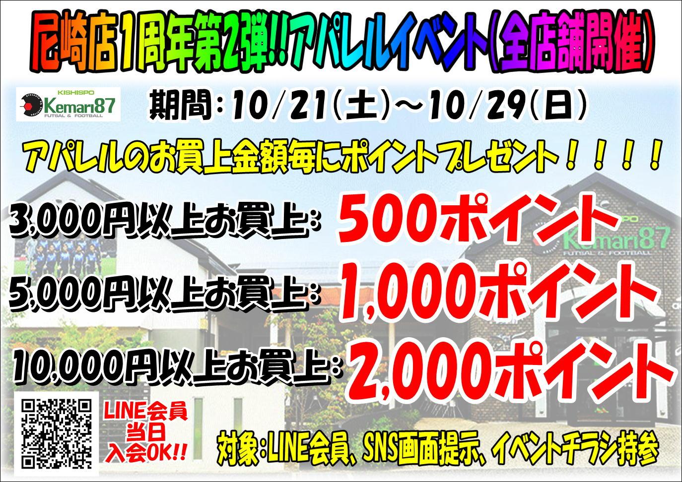 【ポイントバックキャンペーン開催!!】
