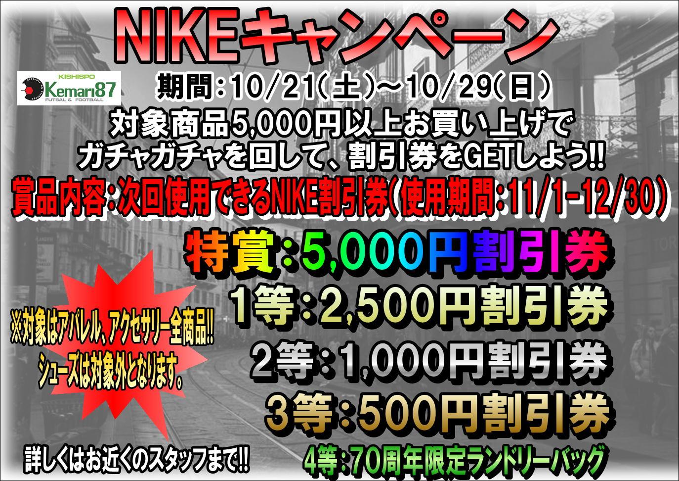 【NIKEキャンペーン開催!!】