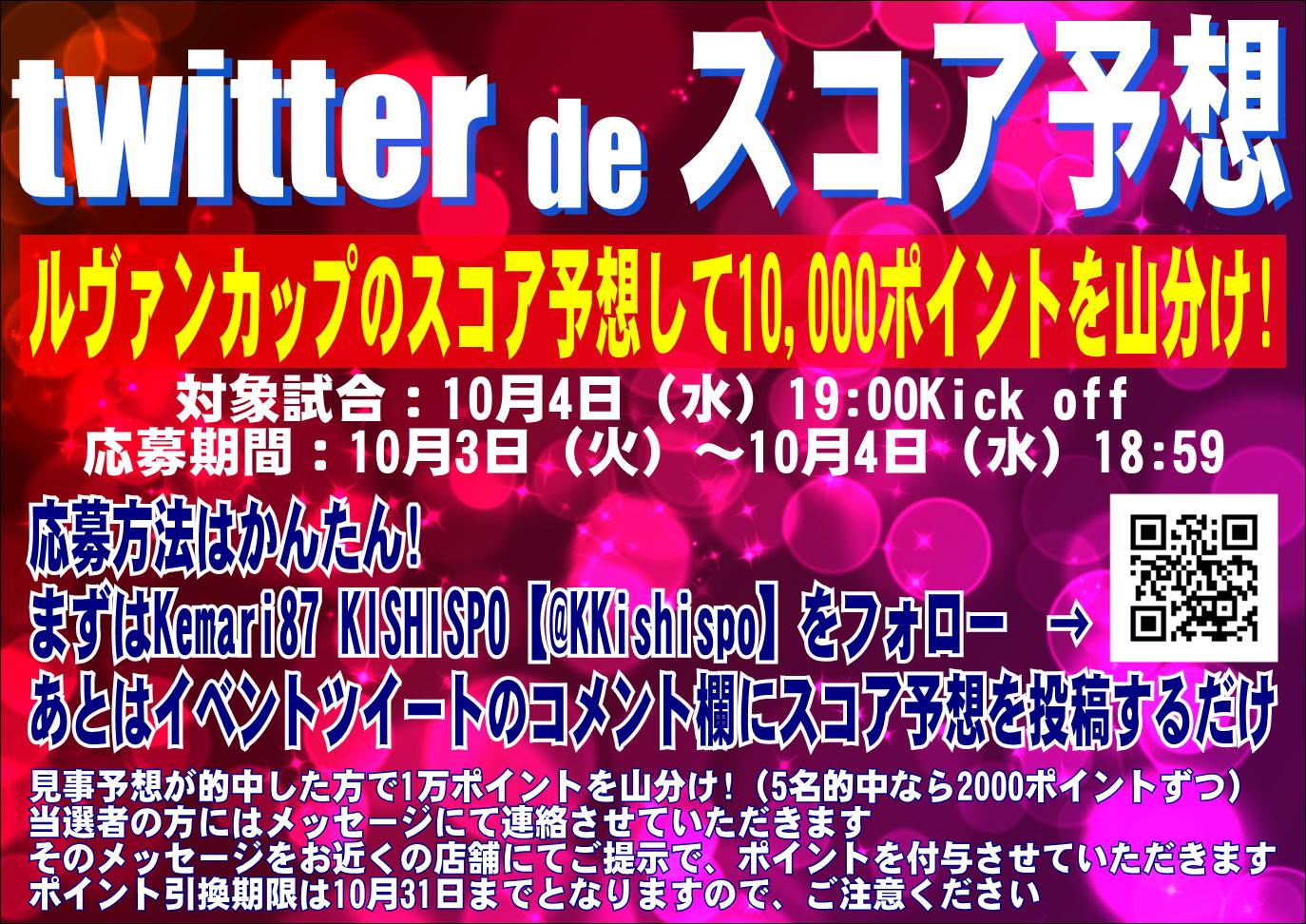 【10,000ポイント当たるかも!?】   Twitter de スコア予想 第2弾開催!