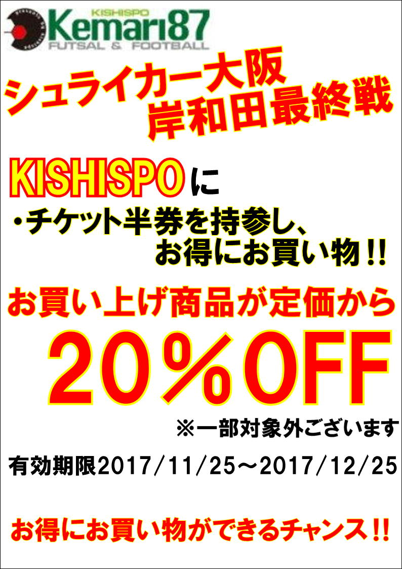シュライカー大阪 半券20%OFFキャンペーン