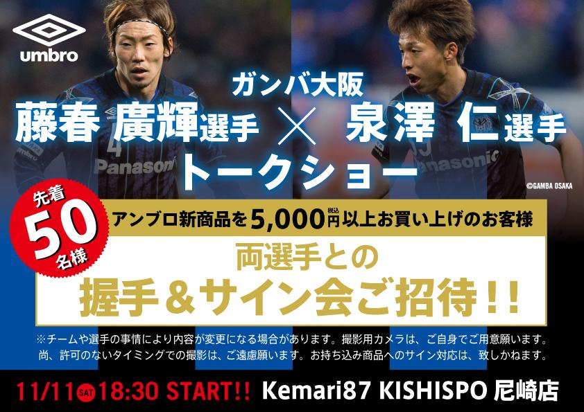 ★藤春・泉澤選手トークショー開催決定!!★