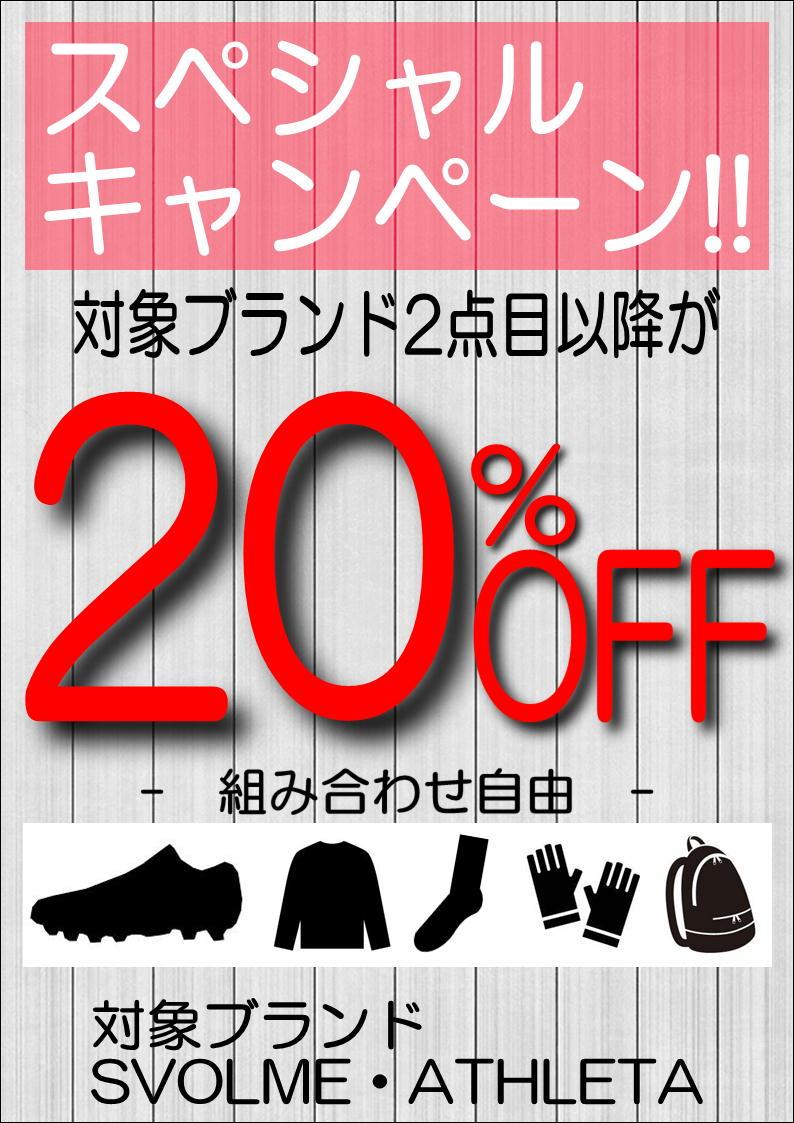 【2点目以降20%OFFキャンペーン!!】