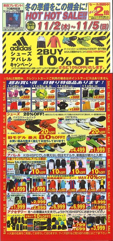 ★HOT! HOT! SALE!!開催のお知らせ★