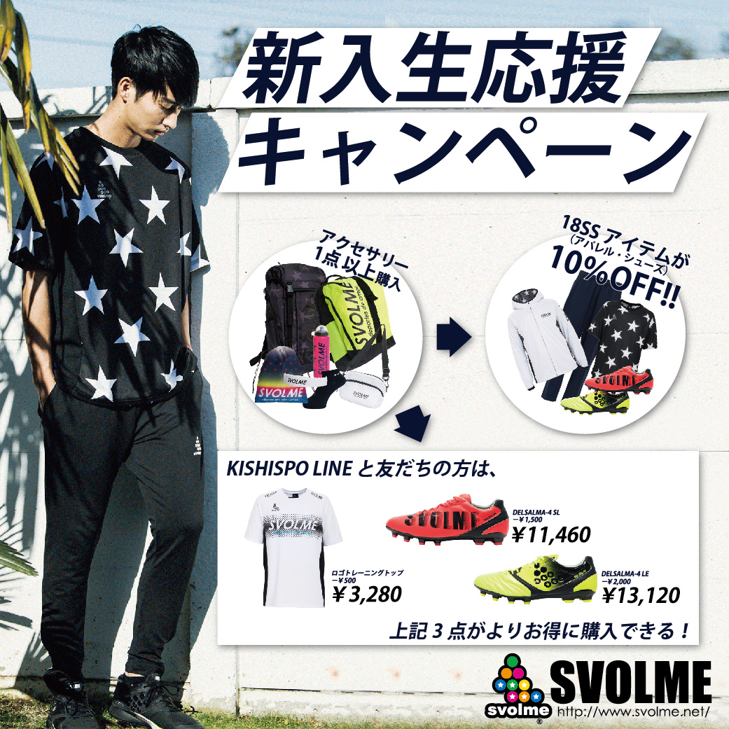 LINE会員様限定!SVOLME 新入生応援キャンペーン開催!!【全店舗対象】