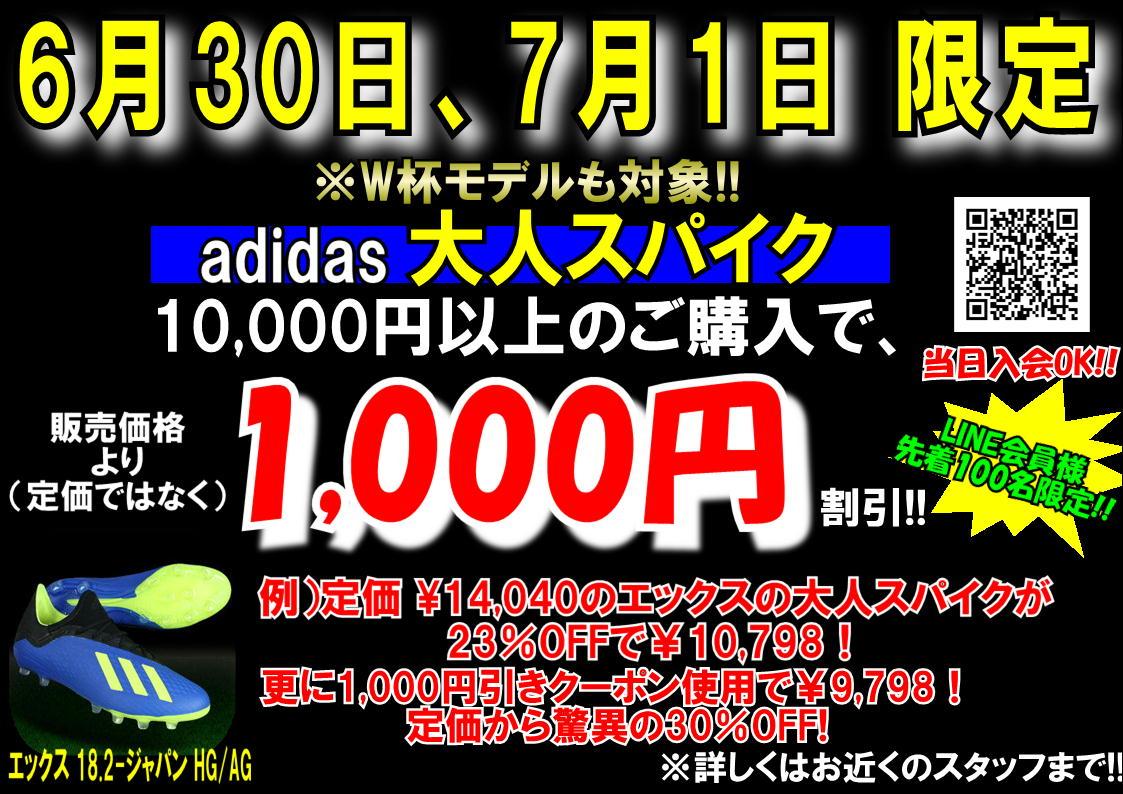 【adidas サッカープレイヤー応援クーポン】