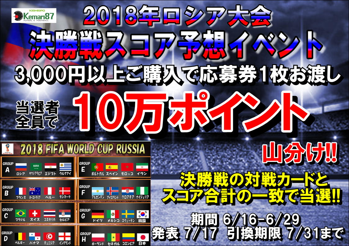 World Football Festival イベント開催【6/16-29】