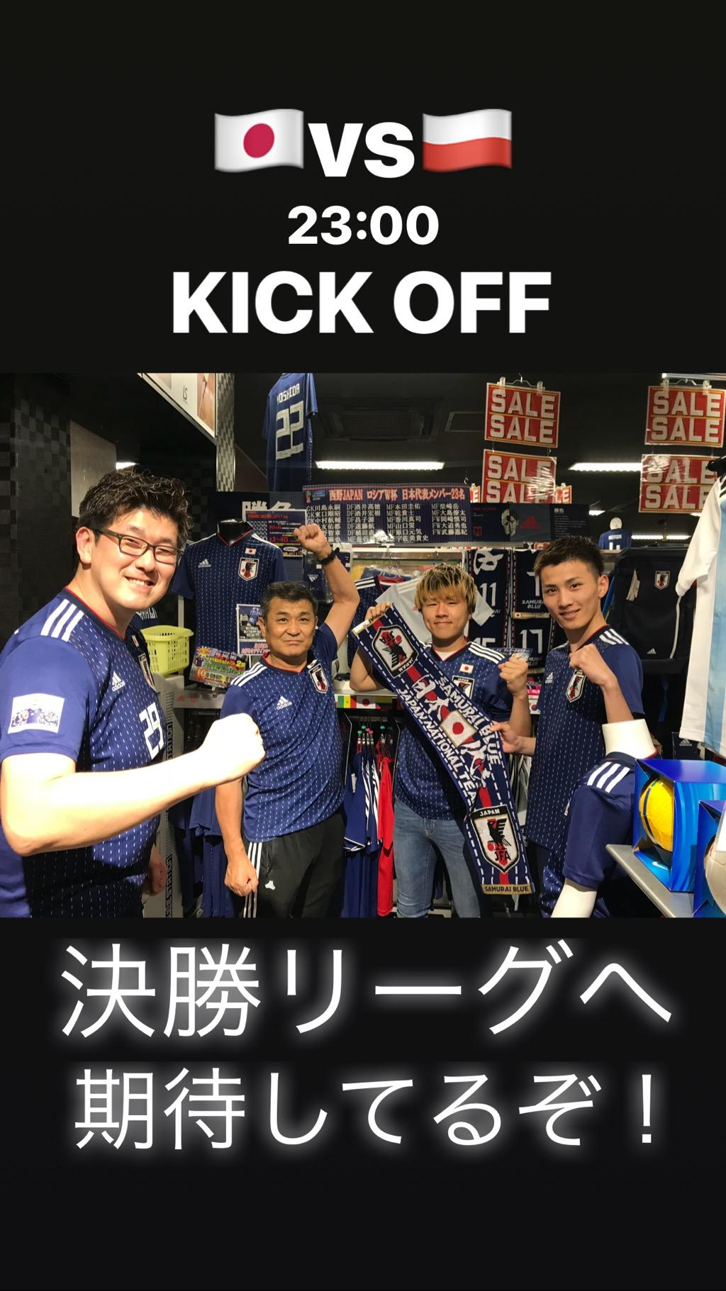 World Football Festival イベント開催中【残り2日!!】