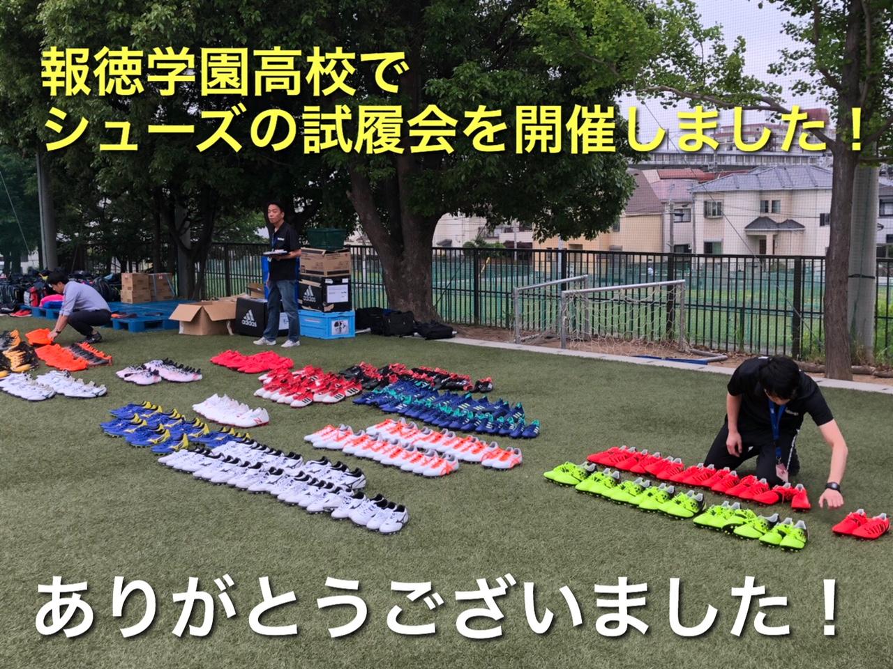 報徳学園高校様シューズ、インソール試履会開催!!!!