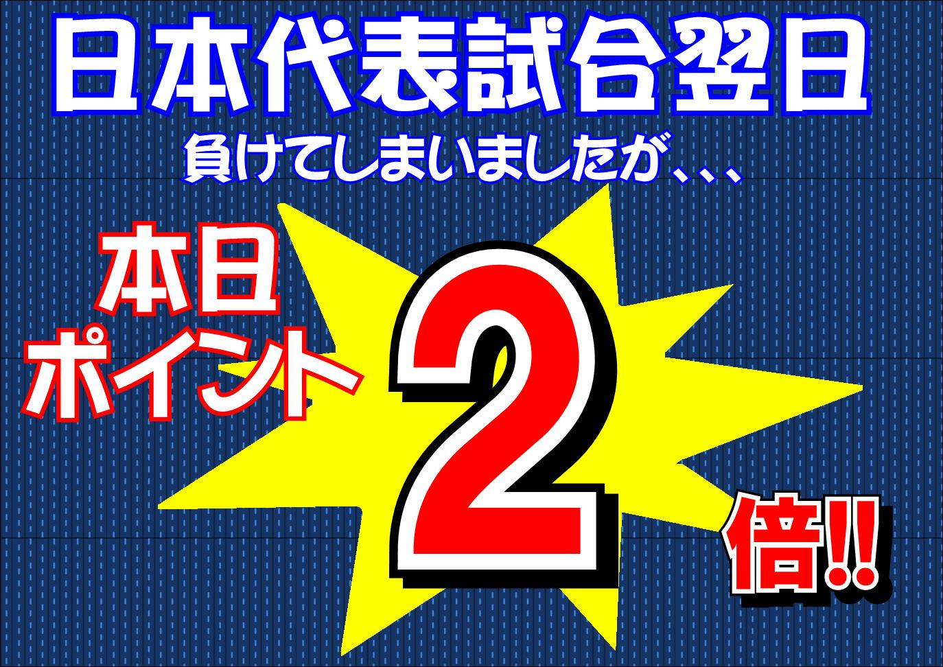 World Football Festival  イベント開催中【-7/15】
