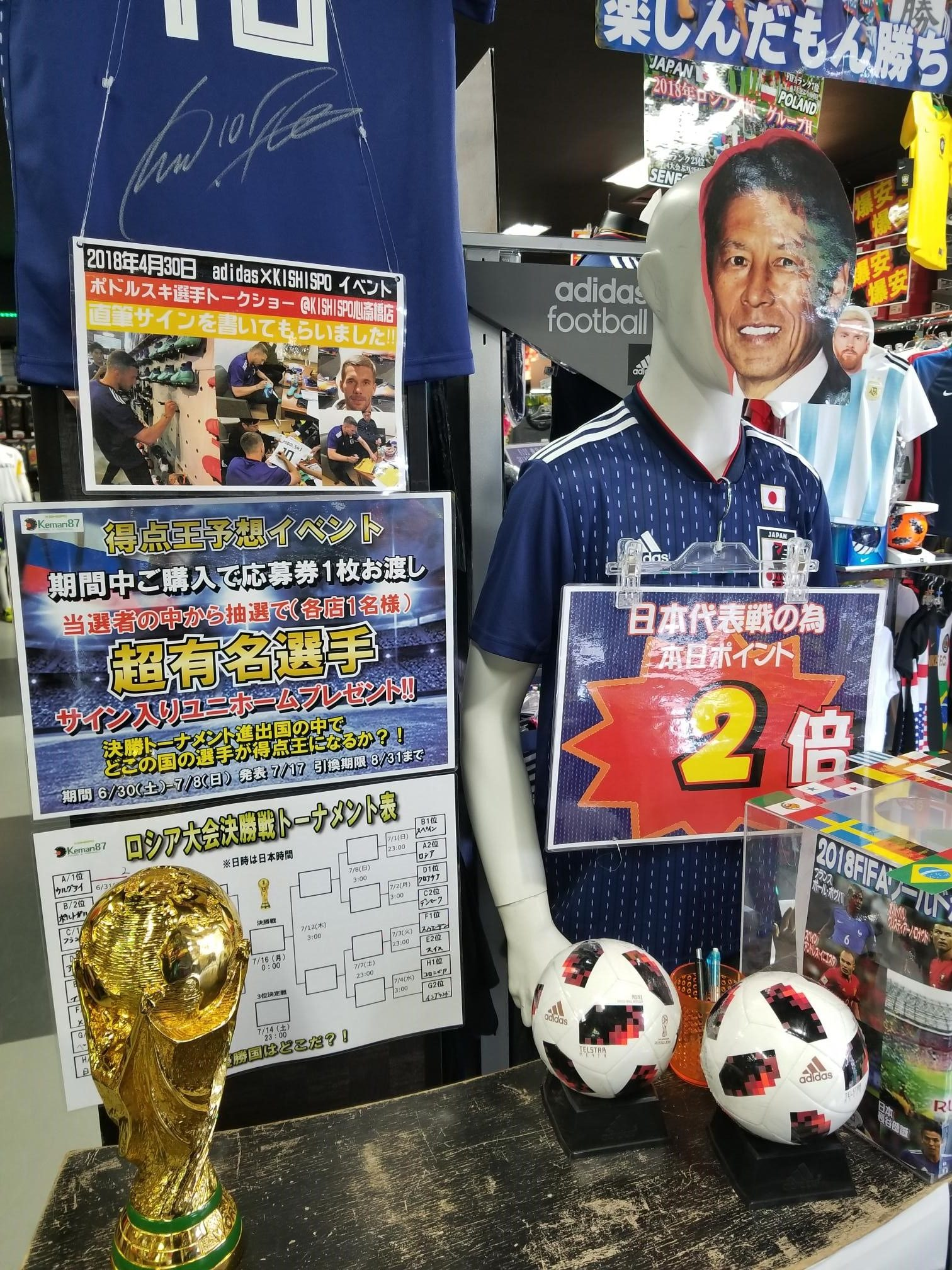 World Football Festival  イベント開催中【-7/15】