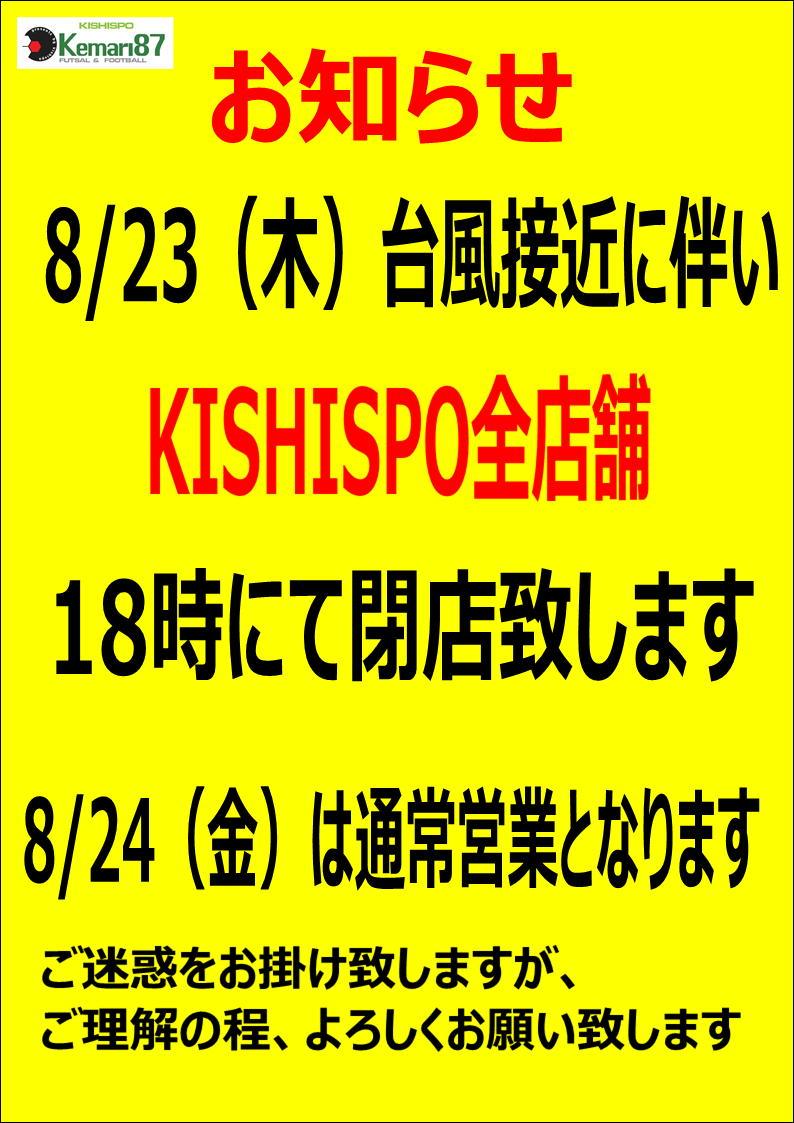 8/23 台風接近に伴う休業のお知らせ「KISHISPO全店舗」