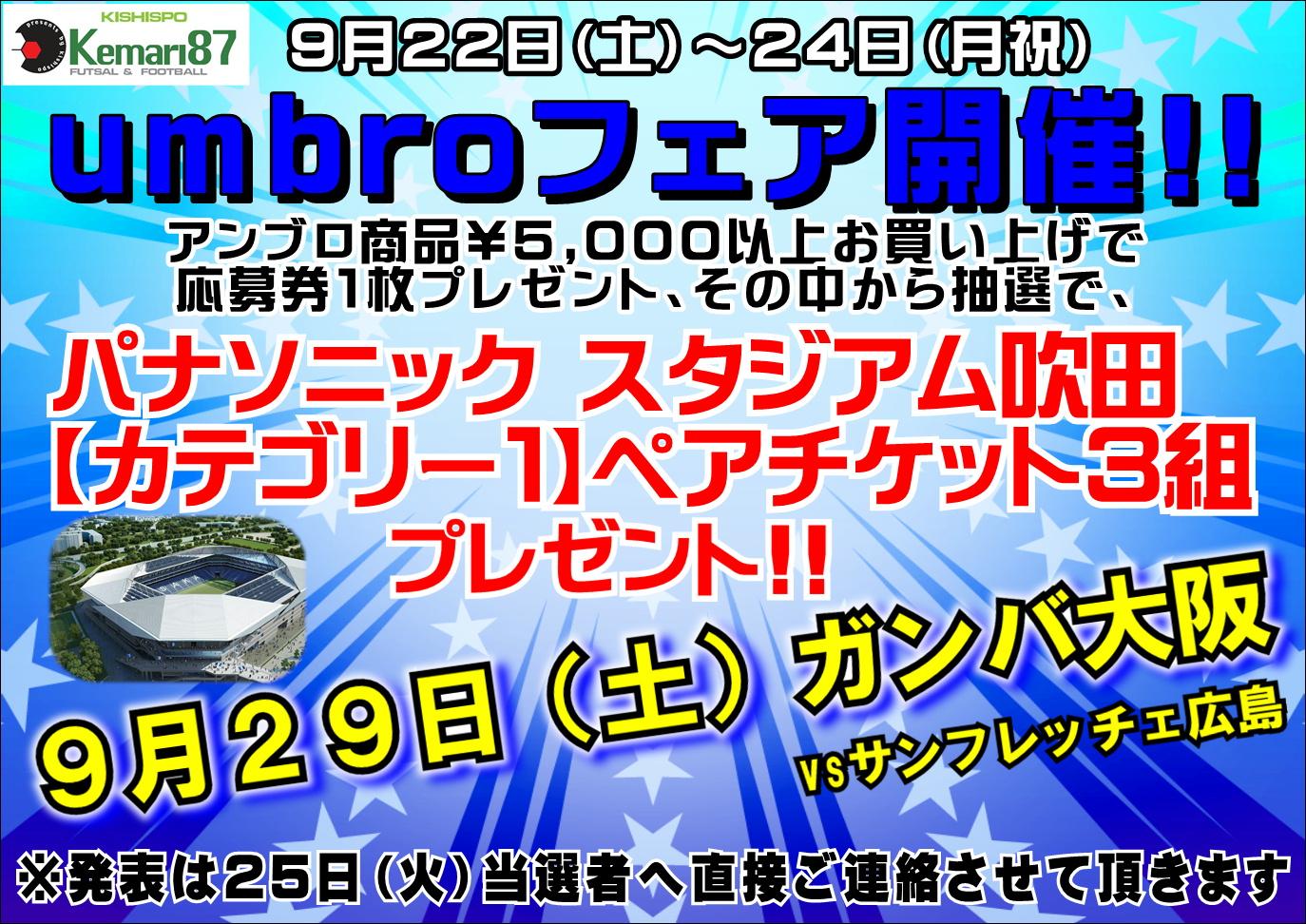 【 ガンバ大阪観戦チケットが当たるかも!? 】
