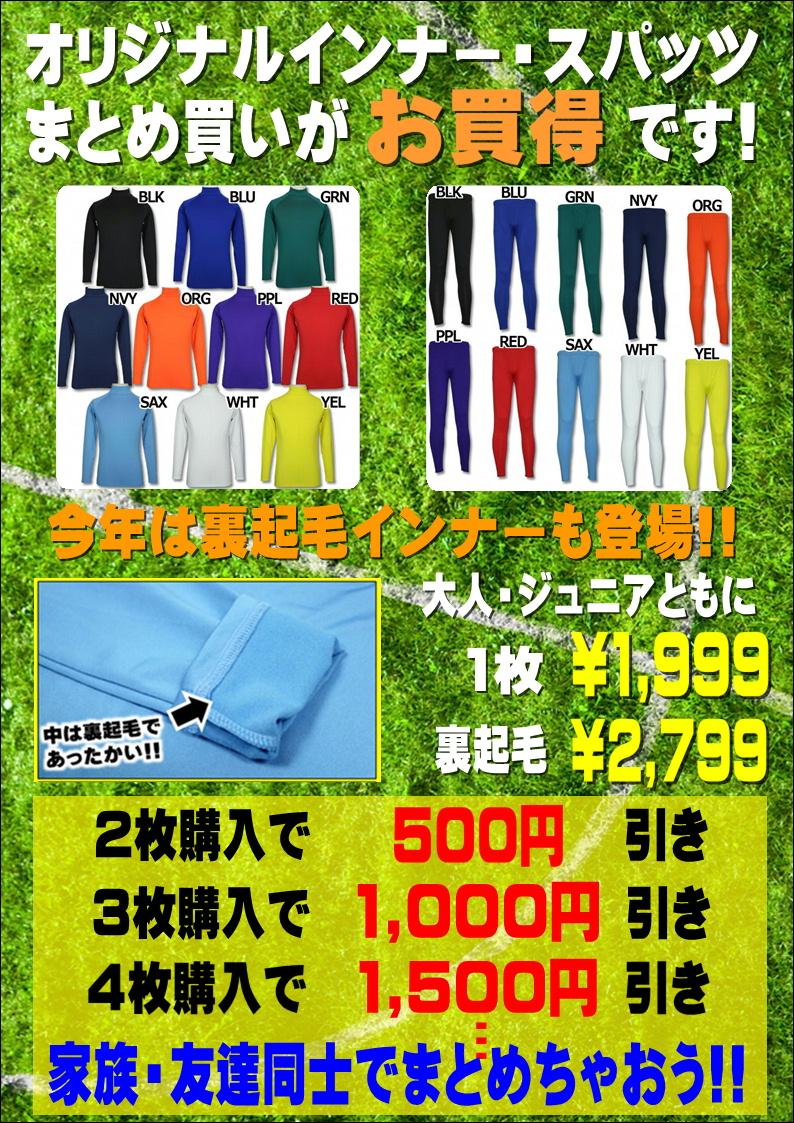 【 インナーまとめ買いキャンペーン 】10/1~30