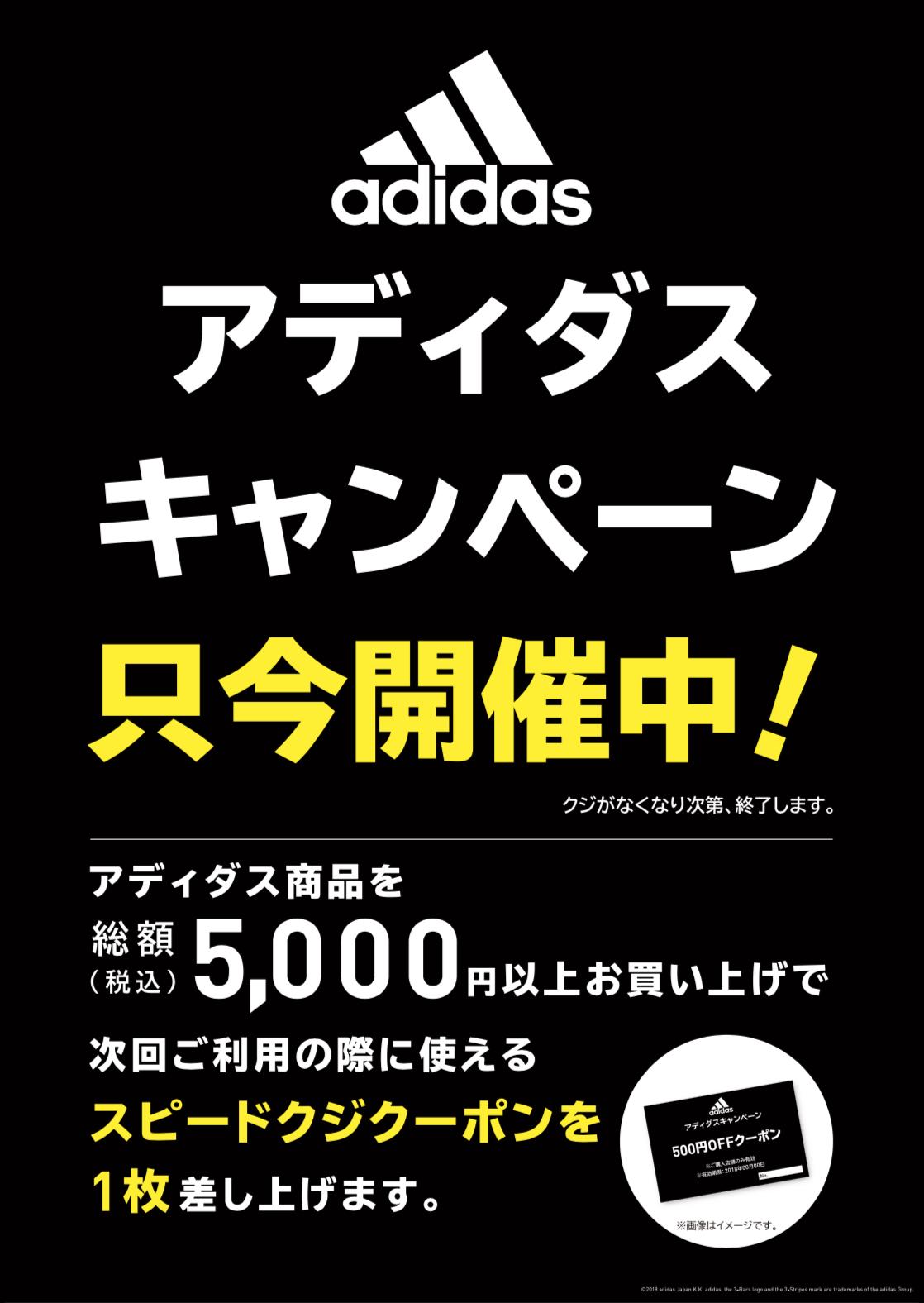 【アディダスクーポンキャンペーン開催】 10/6~
