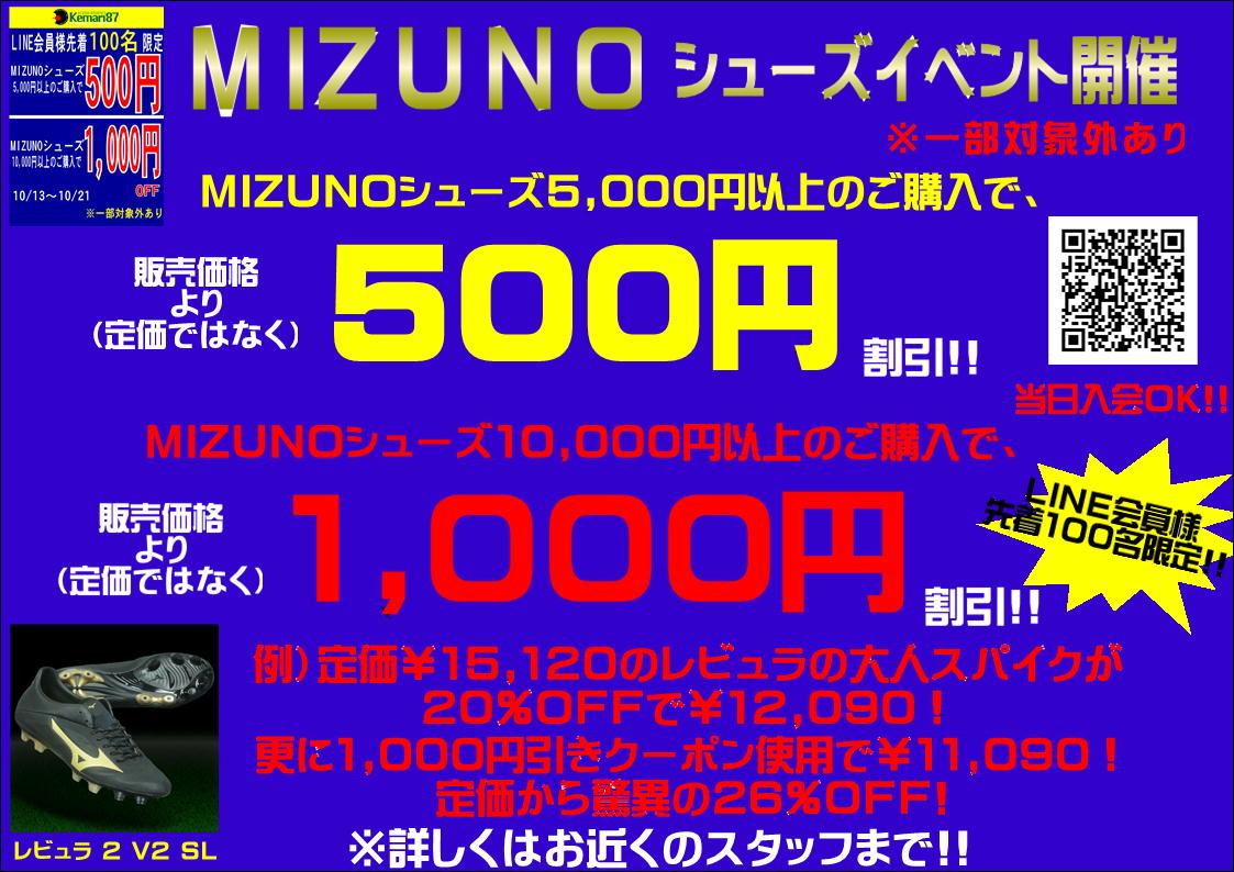 【 MIZUNOシューズキャンペーン開催 】10/13-21