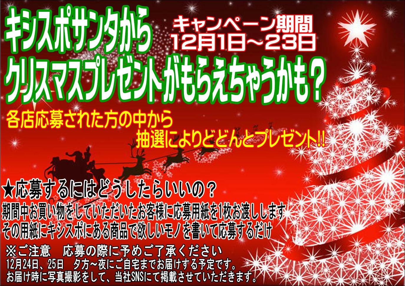 【クリスマスイベントやっちゃうよ!】