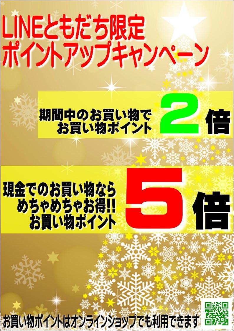 【クリスマスプレゼントの準備OK??】