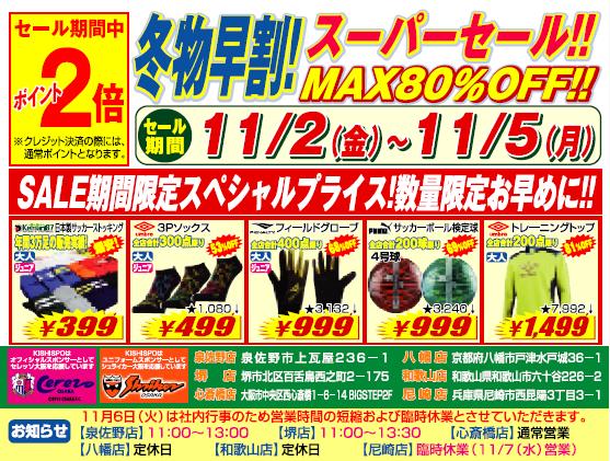 【 冬物早割! スーパーSALE開催!! 】11/2~5