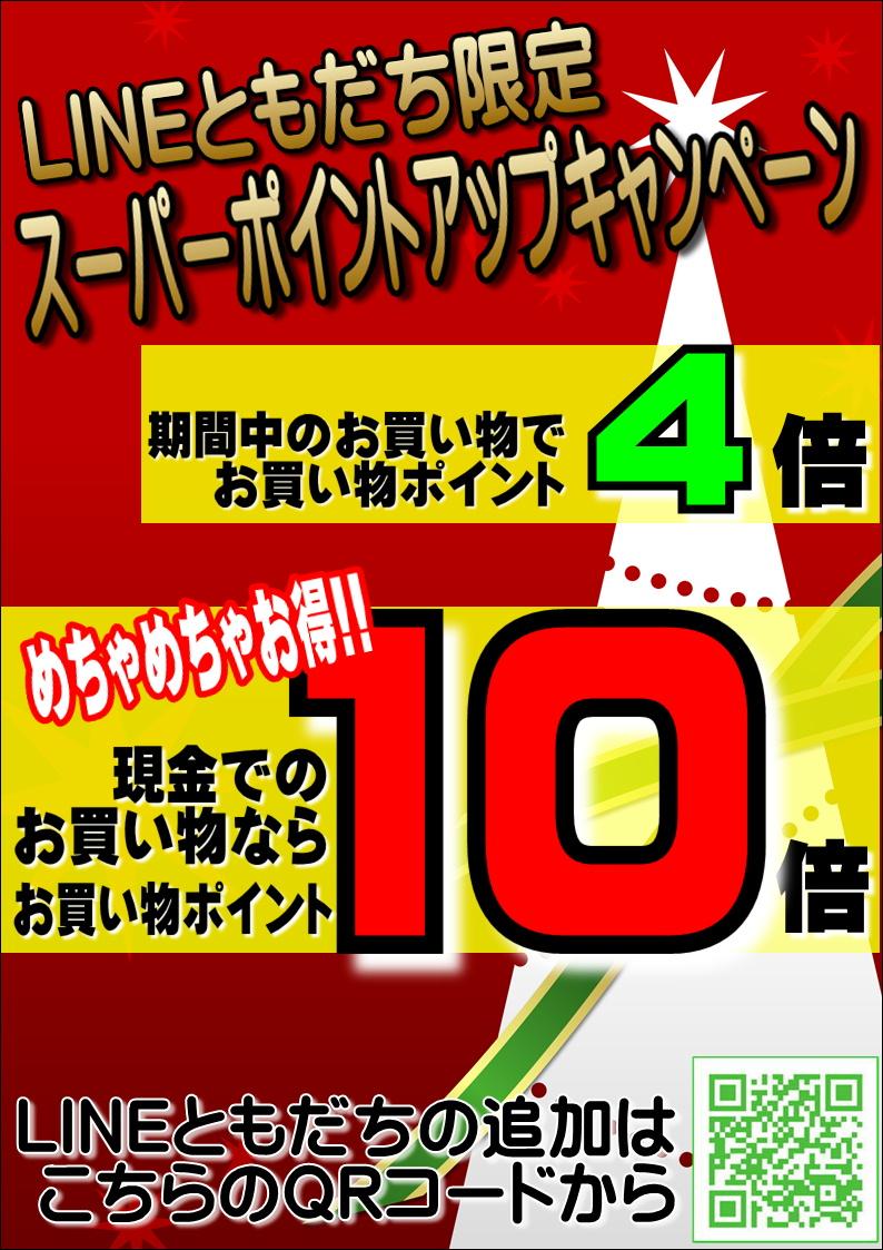 【スーパーポイントバックキャンペーン】12/21-25