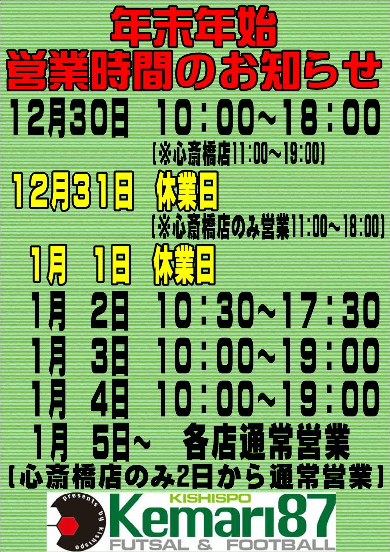 【※年始の営業時間変更のお知らせ】