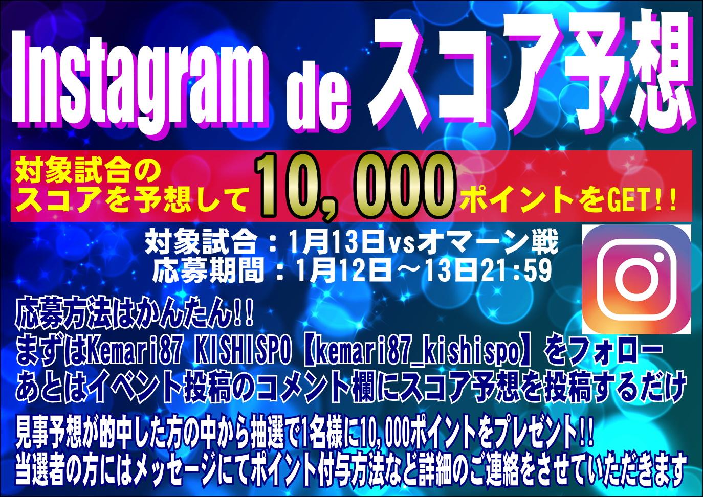 【 instagram de スコア予想イベント 】