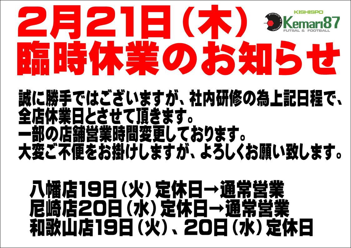 【2月21日(木)臨時休業のお知らせ 】