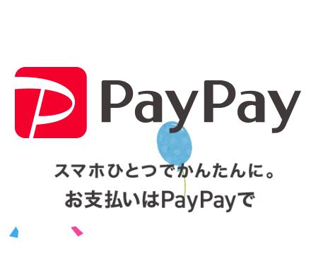 【 PayPayはじめました 】