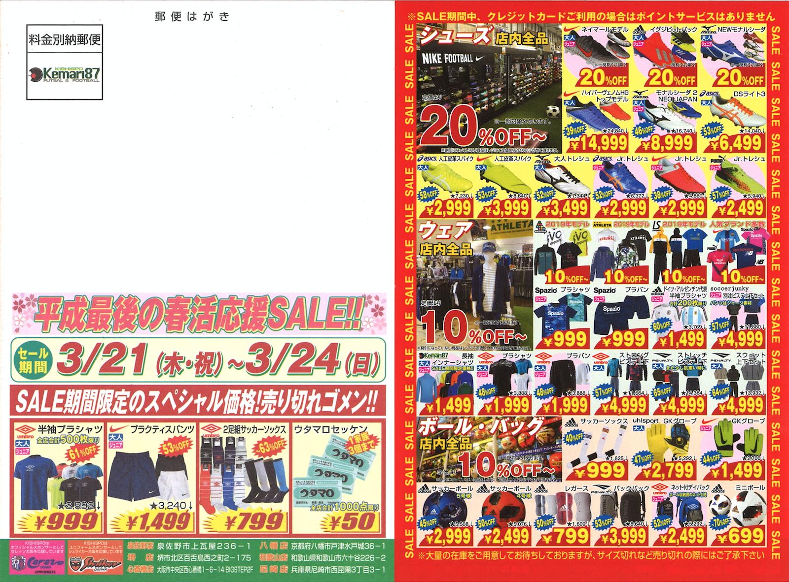 【 平成最後の春活応援SALE開催!! 】3/21~24