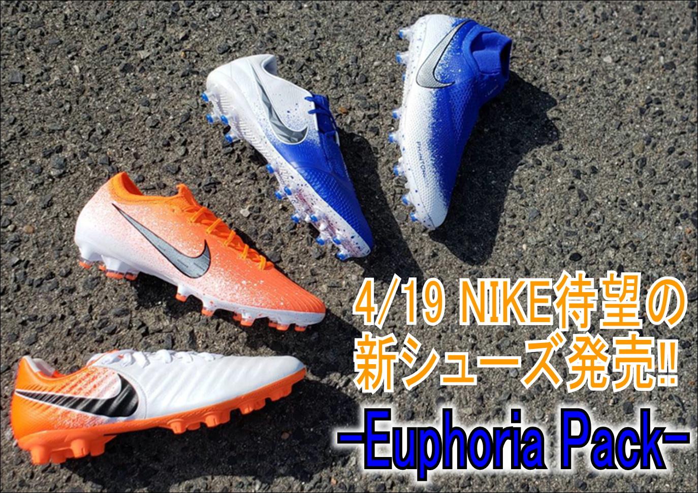 【 NIKE待望の新シューズ発売 -Euphoria Pack- 】
