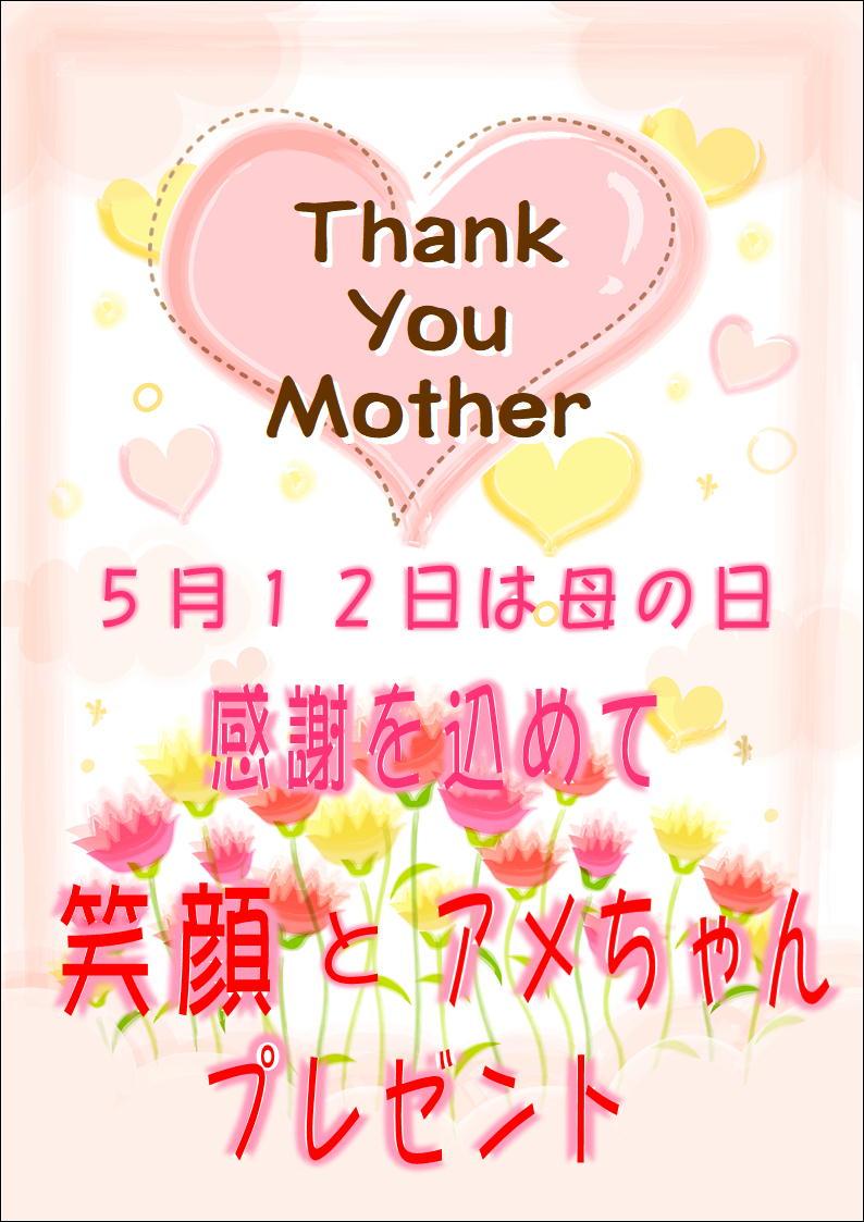 明日は母の日♡