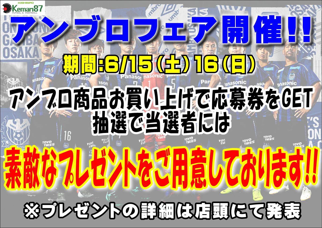 【 アンブロフェア開催!! 】