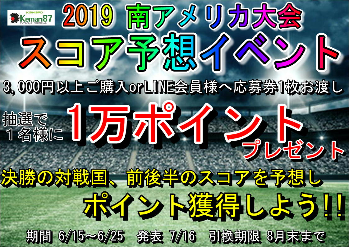 【 2019南アメリカ大会イベント開催!! 】6/15~