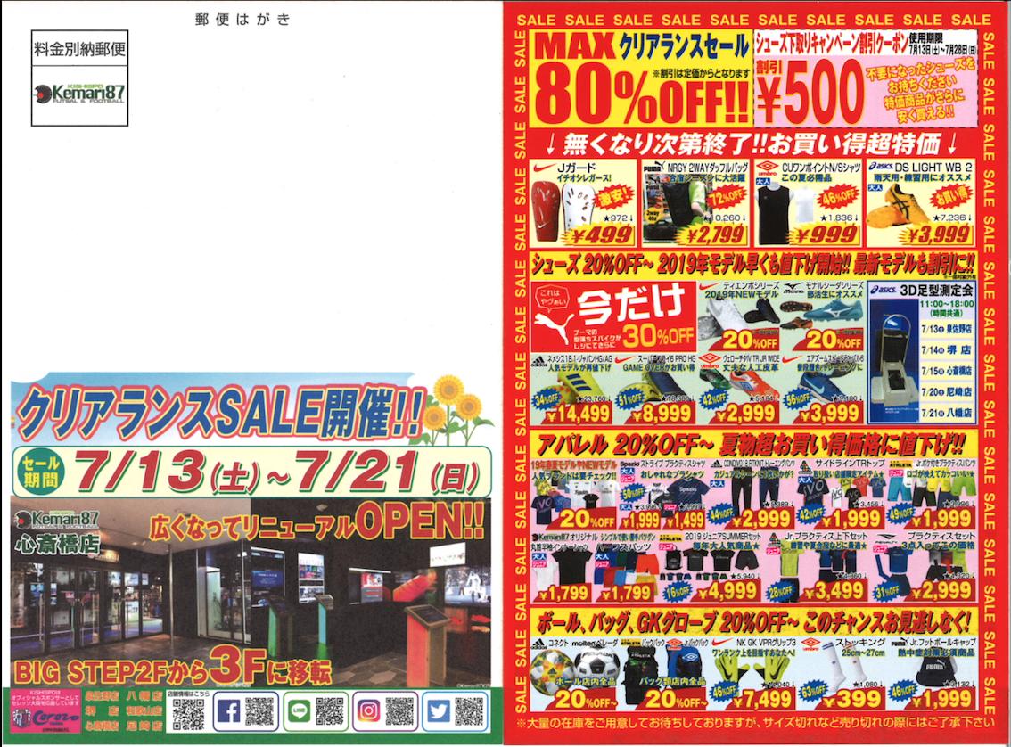 【MAX80%OFF!! クリアランスSALE開催!!7/13-21】