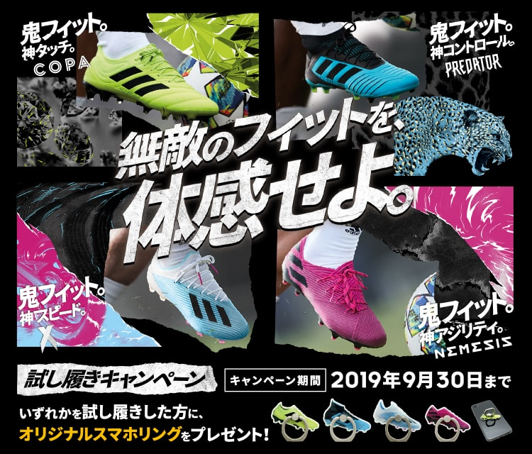 【adidas Football 試履きキャンペーン開催中!!adidas Football 試履きキャンペーン開催中!!】