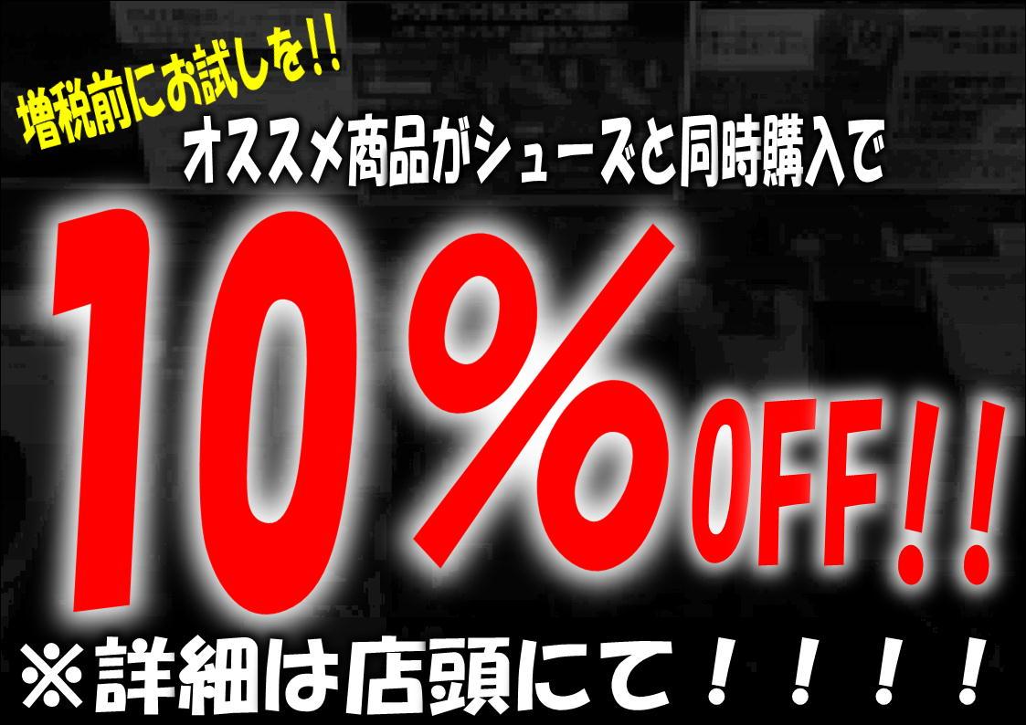 【 増税前にお試しを!! シークレットイベント開催!! 】-9/30