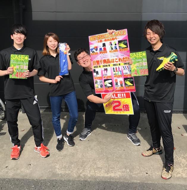 KISHISPOへ急げ GWセール、本日最終日!!