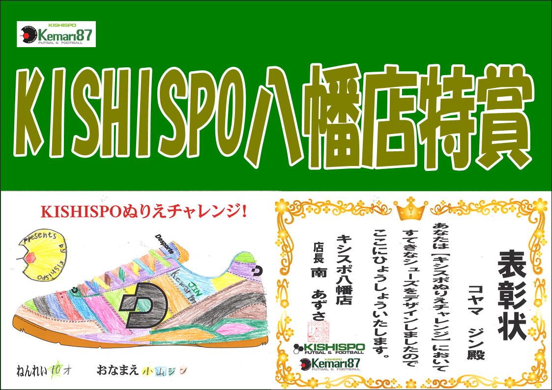KISHISPO夏休みぬり絵コンクール特賞受賞者