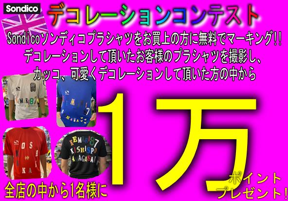 【 Sondico(ソンディコ)デコレーションコンテスト 】10/1~30【 Sondico(ソンディコ)デコレーションコンテスト 】10/1~30