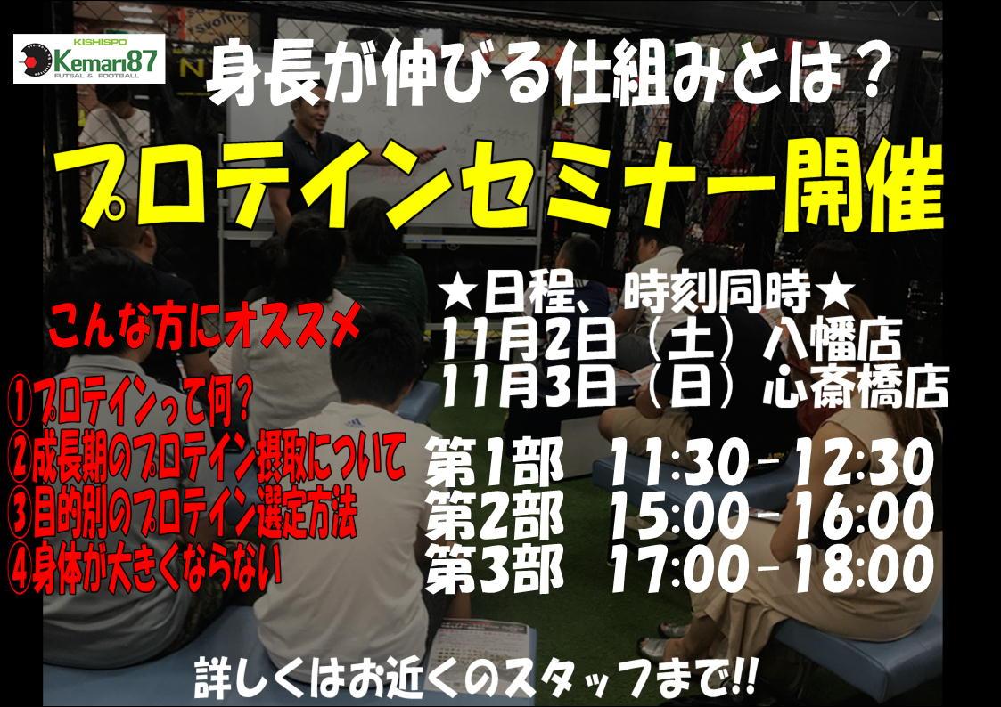 プロテインセミナー開催!!