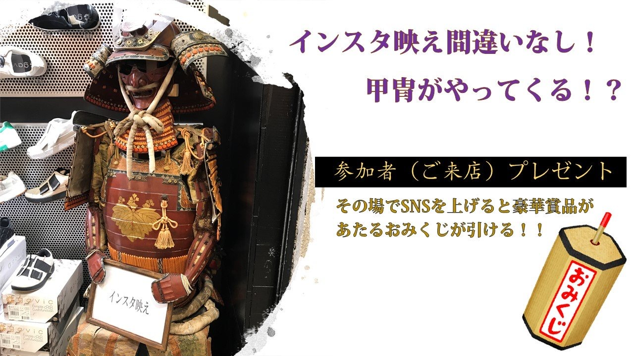 KISHISPO心斎橋店にて「3連休のGAVIC祭り」イベント開催!!