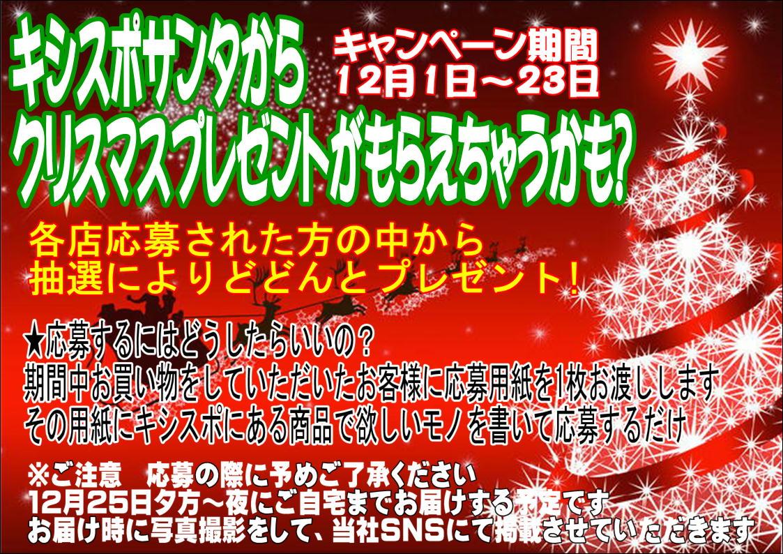 【毎年恒例クリスマスイベント開催】