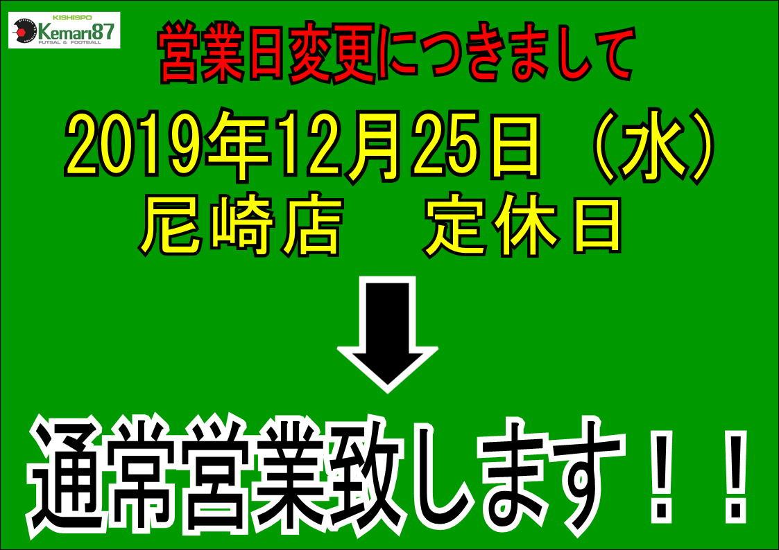 【お知らせ】八幡店、尼崎店 営業日変更につきまして