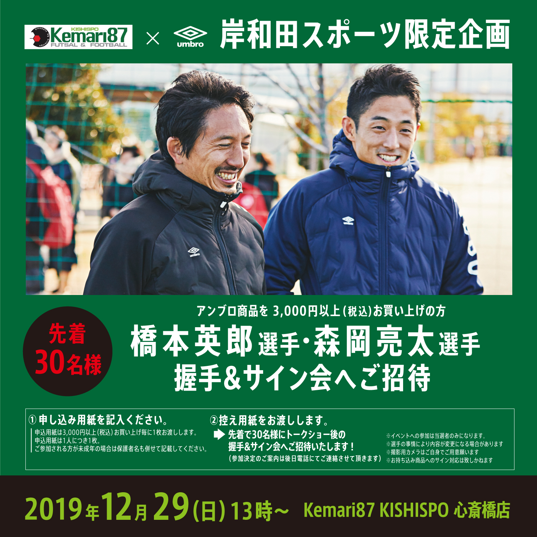 Kemari87 KIASHISPO心斎橋店×umbro限定企画