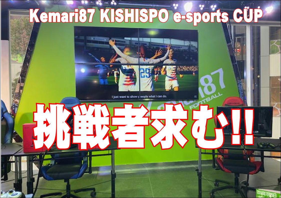 e-Sportsイベント開催